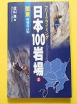 《静岡店》フリークライミング 日本100岩場 2 関東 増補改訂版【DM便】