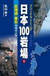 【静岡店】フリークライミング 日本100岩場 1 北海道・東北 増補改訂版【DM便】