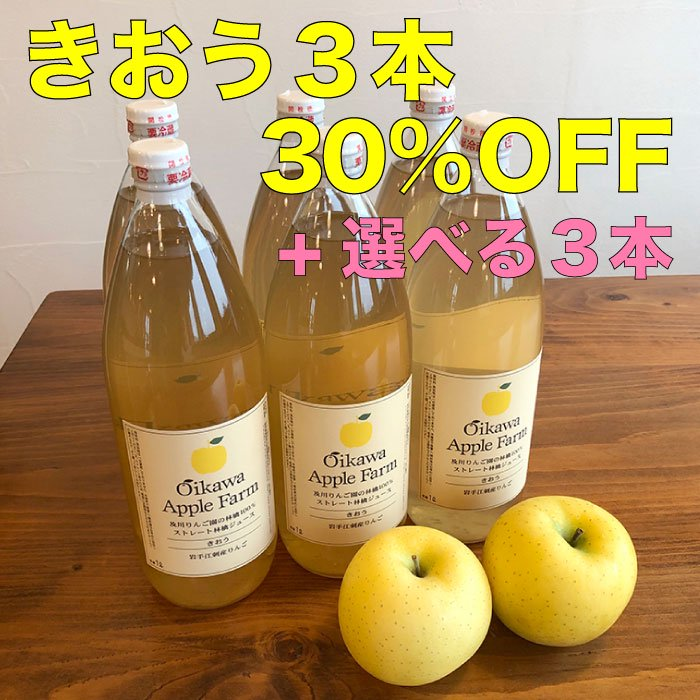SALE!きおう3本30%OFF!+選べる3本<img class='new_mark_img2' src='https://img.shop-pro.jp/img/new/icons16.gif' style='border:none;display:inline;margin:0px;padding:0px;width:auto;' />