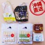 島の燻製 まーさむんセット 沖縄の美味詰め合わせ(ソーセージ・島どうふ・鶏ハム) 送料無料