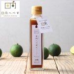 日向へべぽん(1本) 宮崎県 幻の柑橘へべす使用 ポン酢