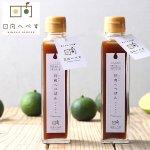 日向へべぽん(2本セット) 宮崎県 幻の柑橘へべす使用 ポン酢