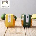 日向へべすジャム(2個セット) 宮崎県 幻の柑橘へべす使用 黄色の完熟ジャム・緑の香りジャム 全工程100%手づくり