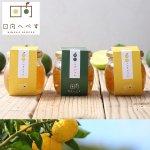 日向へべすジャム(3個セット) 宮崎県 幻の柑橘へべす使用 黄色の完熟ジャム・緑の香りジャム 全工程100%手づくり