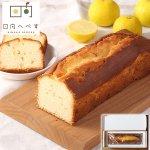 日向へべすパウンドケーキ 宮崎県 幻の柑橘へべす使用
