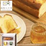 日向へべすパウンドケーキ+日向へべすジャム(2個)セット 宮崎県 幻の柑橘へべす使用