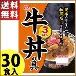 丸大食品 牛丼の具 130g×30食 送料無料