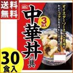 丸大食品 中華丼の具 150g×30食 送料無料