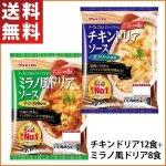 丸大食品 ドリアソースセット (チキンドリア12食・ミラノ風ドリア8食) 送料無料