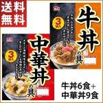 丸大食品 牛丼・中華丼の具セット (牛丼6食・中華丼9食) 送料無料