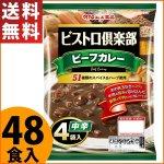 丸大食品 ビストロ倶楽部 ビーフカレー 中辛 170g×48食 送料無料