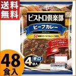 丸大食品 ビストロ倶楽部 ビーフカレー 辛口 170g×48食 送料無料