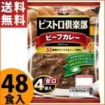 丸大食品 ビストロ倶楽部 ビーフカレー 甘口 170g×48食 送料無料