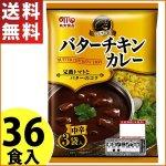丸大食品 シェフの匠 バターチキンカレー 150g×36食 送料無料