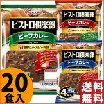 丸大食品 ビストロ倶楽部 ビーフカレーセット 甘口・中辛・辛口 計20食 送料無料