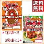 丸大食品 チキンハンバーグ15個(3個束×5)&楽しいお弁当ミートボール トマトソース味15袋(3袋束×5) 送料無料