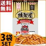 丸大食品 燻製屋 熟成あらびきポークウインナー 徳用630g×3袋セット 送料無料
