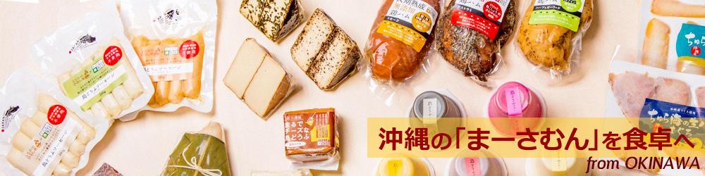 沖縄のおいしいものをお取り寄せ