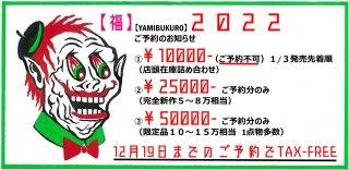 【ご予約12/15迄】¥25000闇袋2020