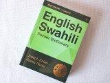 英語-スワヒリ語 ポケット辞書 / Joseph Safari,Hamis Akida