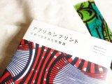 アフリカンプリント -京都で生まれた布物語-/ 並木誠士、上田文、青木美保子 著
