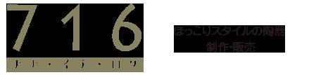 手作り食器の通販|箸置きやパン皿などオリジナル陶器【716】