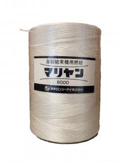 より紐(機械用)白 マリヤン #8000 /タキロンシーアイ株式会社 ケース売り