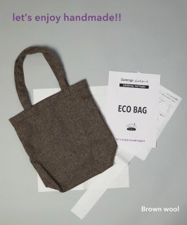 Hand made ECO BAG <生地+パターン> / Brown wool