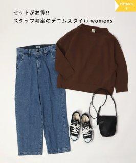 【セットがお得!スタッフ考案のデニムスタイル / womens_Pattern1】