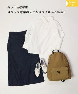 【セットがお得!スタッフ考案のデニムスタイル / womens_Pattern2】