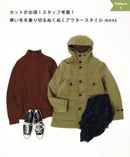 【12月_セットがお得!スタッフ考案の寒い冬を乗り切るぬくぬくアウター / mens_pattern1】