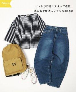 【4月_セットがお得!スタッフ考案の春のおでかけスタイル / womens_Pattern1】