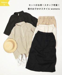 【4月_セットがお得!スタッフ考案の春のおでかけスタイル / womens_Pattern2】