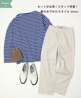 【4月_セットがお得!スタッフ考案の春のおでかけスタイル / mens_Pattern1】
