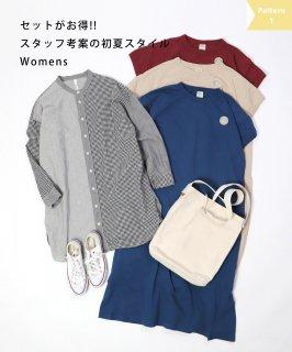 【5月_セットがお得!スタッフ考案の初夏スタイル / womens_Pattern1】