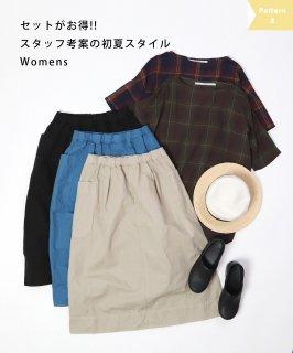 【5月_セットがお得!スタッフ考案の初夏スタイル / womens_Pattern2】