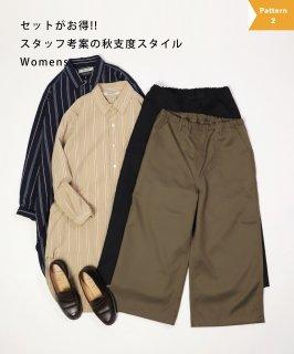 【9月_セットがお得!スタッフ考案の秋支度スタイル / womens_Pattern2】
