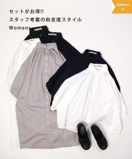 【9月_セットがお得!スタッフ考案の秋支度スタイル / womens_Pattern3】