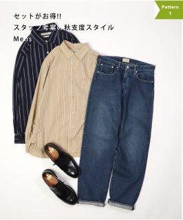 【9月_セットがお得!スタッフ考案の秋支度スタイル / mens_Pattern1】