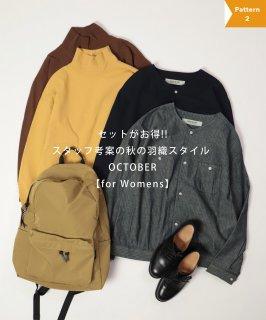 【10月_セットがお得!スタッフ考案の秋の羽織スタイル / womens_Pattern2】