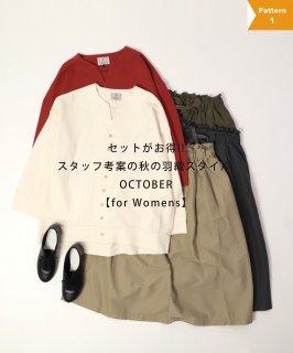 【10月_セットがお得!スタッフ考案の秋の羽織スタイル / womens_Pattern1】