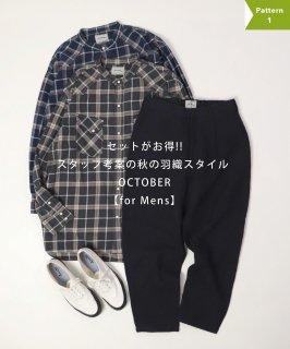 【10月_セットがお得!スタッフ考案の秋の羽織スタイル / mens_Pattern1】