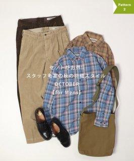 【10月_セットがお得!スタッフ考案の秋の羽織スタイル / mens_Pattern2】