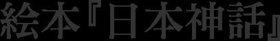 絵本『日本神話』