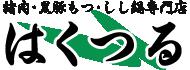 イノシシ肉・しし鍋なら【はくつる】鹿児島県鹿屋市吾平