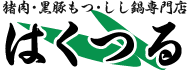 えごま・イノシシ肉・しし鍋なら【はくつる】鹿児島県鹿屋市吾平
