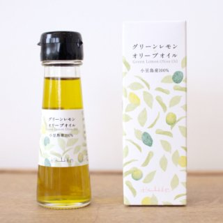 小豆島産 イズライフ グリーンレモンオリーブオイル ミニ 2020-21