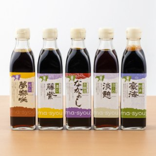 小豆島フジダイ醤油 5種セット