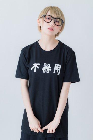 不器用Tシャツ / I'm all thumbs