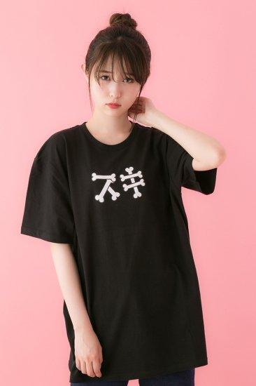 スキ Tシャツ / I love you